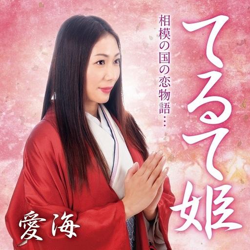 【中古】演歌CD 愛海 / てるて姫