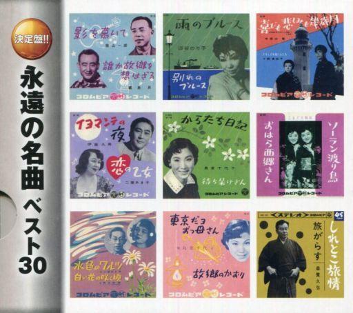 【中古】演歌CD オムニバス / 永遠の名曲ベスト30