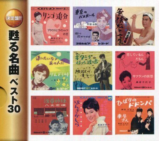 【中古】演歌CD オムニバス / 甦る名曲ベスト30