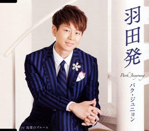 【中古】演歌CD パク・ジュニョン / 羽田発(TYPE-B)