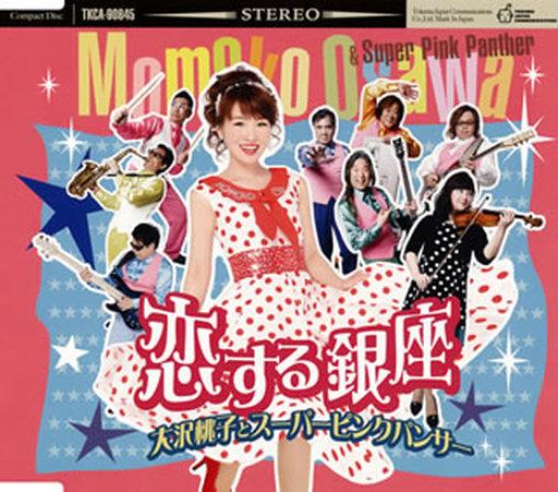 【中古】演歌CD 大沢桃子とスーパーピンクパンサー / 恋する銀座 / 風の丘