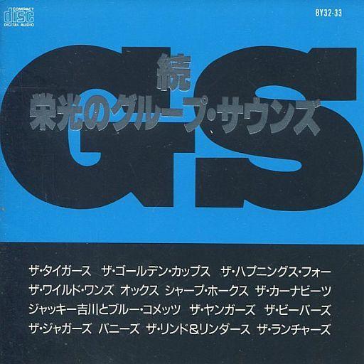 【中古】演歌CD オムニバス / 続 栄光のグループ・サウンズ