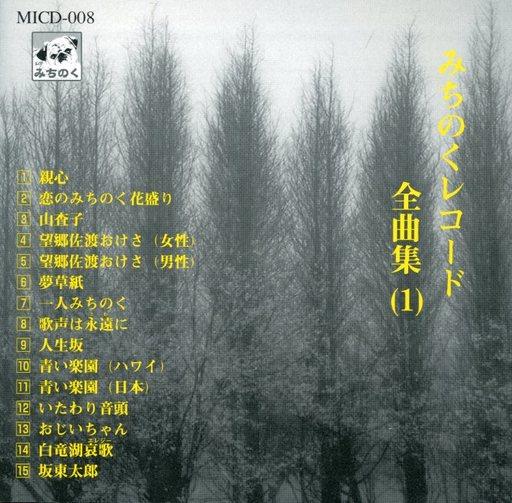 【中古】演歌CD オムニバス / みちのくレコード全曲集(1)