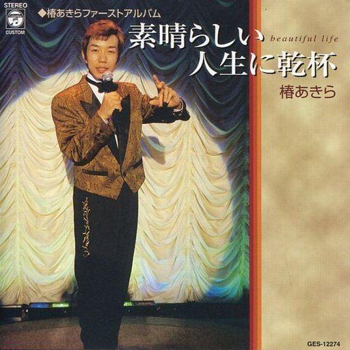 【中古】演歌CD 椿あきら / 素晴らしい人生に乾杯