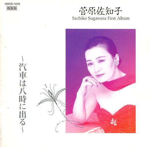 【中古】演歌CD 菅原佐知子 / 汽車は八時に出る