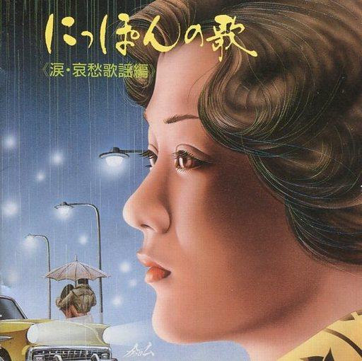 【中古】演歌CD オムニバス / にっぽんの歌 <涙・哀愁歌謡編>