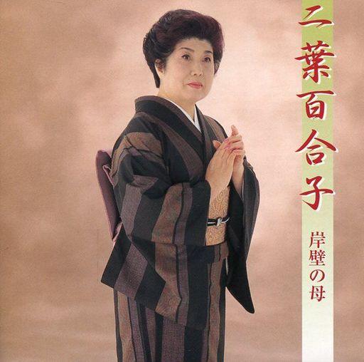 【中古】演歌CD 二葉百合子/岸壁の母