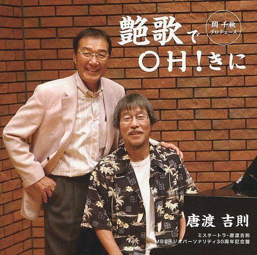 【中古】演歌CD 唐渡吉則 / 艶歌でoh!きに