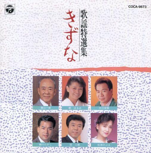 【中古】演歌CD オムニバス / 歌謡特選集 きずな