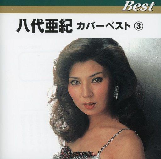 【中古】演歌CD 八代亜紀 / カバーベスト(3)