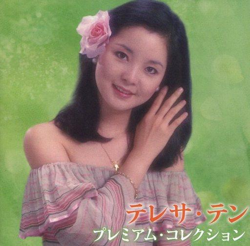 【中古】演歌CD テレサ・テン / プレミアム・コレクション