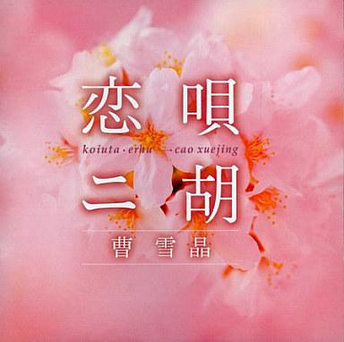 【中古】ニューエイジCD 曹雪晶 / 恋唄・二胡