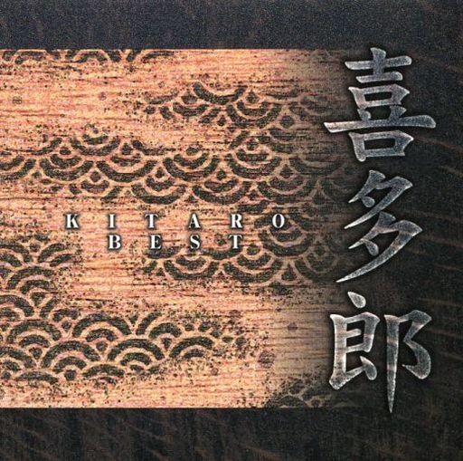 【中古】ニューエイジCD 喜多郎 / 喜多郎ベスト 1987?2003
