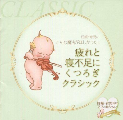 【中古】ニューエイジCD 妊娠・育児にこんな魔法がほしかった! 疲れと寝不足にくつろぎクラシック