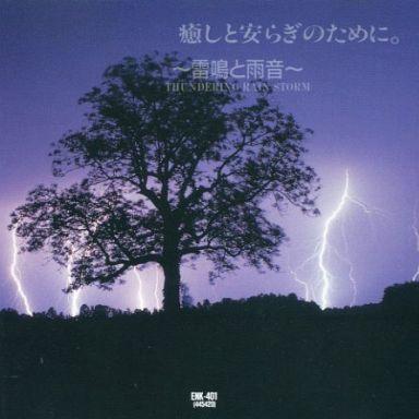 【中古】ニューエイジCD シンプル・ヒーリング・サウンドシリーズ 雷鳴と雨音