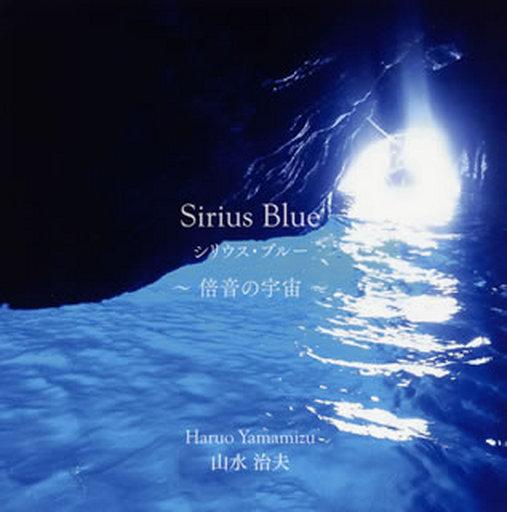 【中古】ニューエイジCD 山水治夫 / Sirius Blue ?倍音の宇宙?