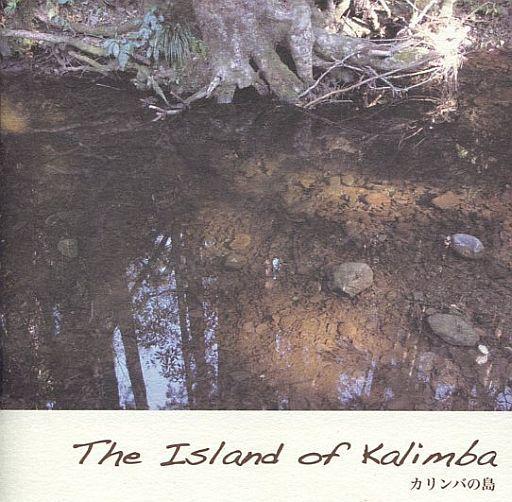 【中古】ニューエイジCD スズキキヨシ / The Island of Kalimba ?カリンバの島?