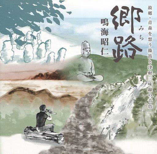 【中古】ニューエイジCD 鳴海昭仁 / 郷路