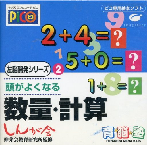 【中古】ピコソフト 育脳塾2 数量・計算