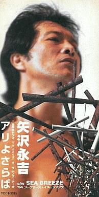 【中古】シングルCD 矢沢永吉 / アリよさらば / SEA BREEZE