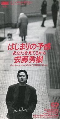 【中古】シングルCD 安藤秀樹 / はじまりの予感(廃盤)