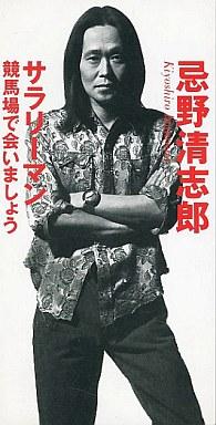 【中古】シングルCD 忌野清志郎 / (廃盤)サラリーマン / 競馬場で会いましょう
