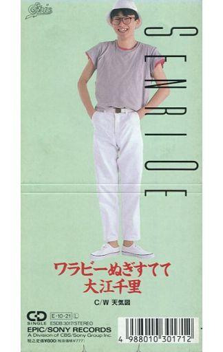 【中古】シングルCD 大江 千里 / ワラビーぬぎすてて(廃盤)