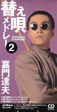 【中古】シングルCD 嘉門 達夫 / 替え唄メドレー2