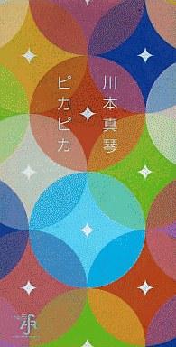 【中古】シングルCD 川本真琴 / ピカピカ