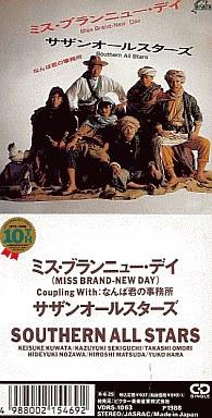 【中古】シングルCD サザンオールスターズ / ミス・ブランニュー・デイ