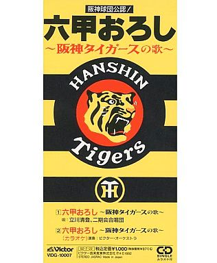 【中古】シングルCD 立川清登 / 六甲おろし?阪神タイガースの歌?