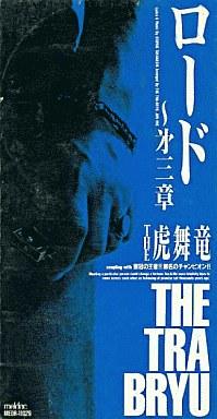 THE 虎舞竜 / ロード~第三章(廃盤)