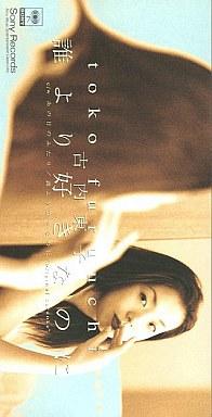なのに 好き 誰 より 『誰より好きなのに』から22年――古内東子「恋愛を書ける自分がまだ残ってた」