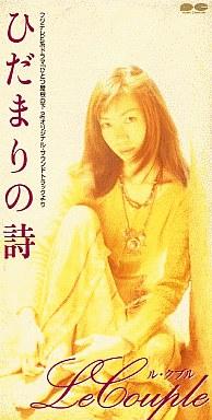 【中古】シングルCD ル・クプル/ひだまりの詩