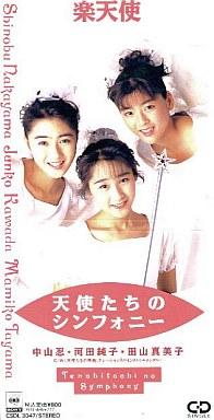 【中古】シングルCD 楽天使/天使たちのシンフォニー