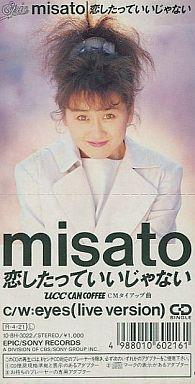 MISATO / 恋したっていいじゃな...
