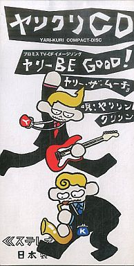 【中古】シングルCD ヤリリンクリリン/ヤリクリCD