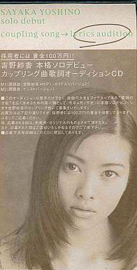 【中古】シングルCD 吉野紗香 / 吉野紗香 課題曲