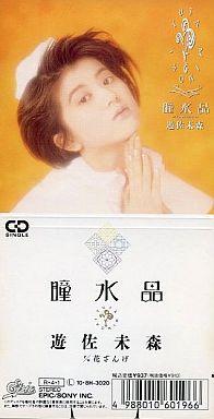 【中古】シングルCD 遊佐未森 / 瞳水晶