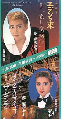 【中古】シングルCD 宝塚歌劇 / エデンの東