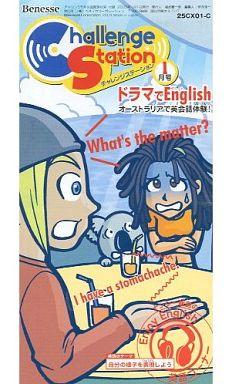 【中古】シングルCD チャレンジステーション 1月号 ドラマでEnglish オーストラリアで英会話体験!