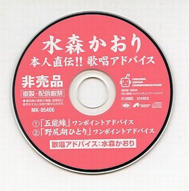 【中古】シングルCD 水森かおり / 水森かおり 本人直伝!! 歌唱アドバイス