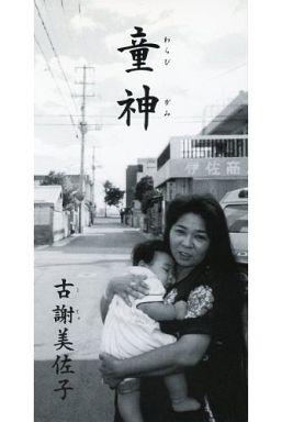 【中古】シングルCD 古謝美佐子 / 童神