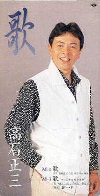 【中古】シングルCD 高石正三 / 歌