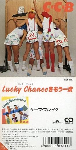 C-C-B / (廃盤)Lucky Chanceをも...