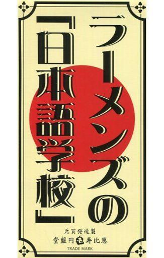 【中古】シングルCD ラーメンズ / ラーメンズの「日本語学校」