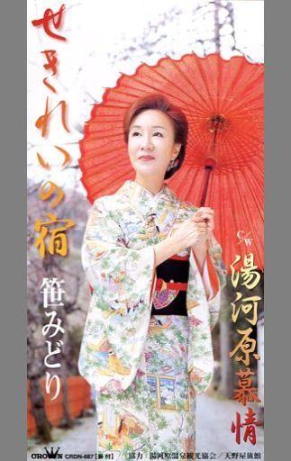 【中古】シングルCD 笹みどり / せきれいの宿/湯河原慕情