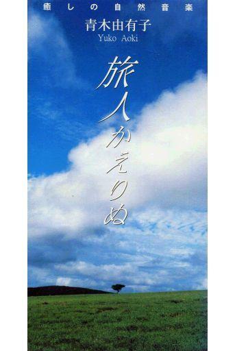 【中古】シングルCD 青木由有子 / 旅人かえりぬ