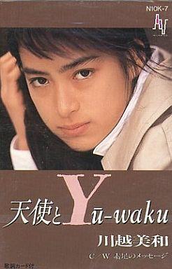 川越美和 / 天使とYU,WAKU