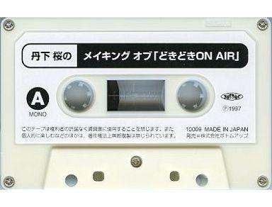 【中古】ミュージックテープ 丹下桜のメイキング オブ「どきどきON AIR」